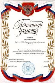 Достижения и награды Диплом участника выставки Торгово промышленной Палаты Владимирской области 2005