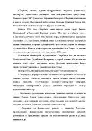 Отчёт по учебной практике сбербанк Образцы по производственной учебной преддипломной Северный банк Сбербанка России это один из 17 Отчет по практике