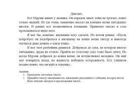 Вступительное испытание по русскому языку в класс Шахтинский  Вступительное испытание по русскому языку в 6 класс