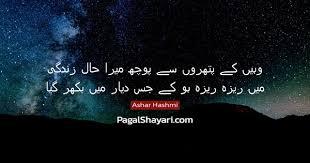 وہیں کے پتھروں سے پوچھ میرا حال زندگی (ردیف .. ا), Urdu sher Ashar Hashmi  Shayari and Poetry - Pagal Shayari