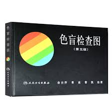 Vision Chart For Driver S License Usd 11 31 Genuine Color Vision Check Chart Color Blindness