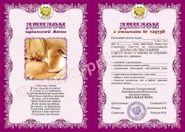 Прикольный диплом Идеальной жены ламинация  Шуточный диплом Идеальной жены ламинация 5 0