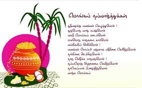 Tamil greetings, Pongal images ...