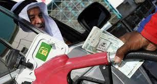 السعودية: توجيه ملكي بتثبيت أسعار البنزين في السوق المحلية - السياسي