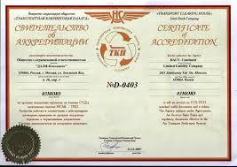 Агентство Дали и Ко Лицензии и дипломы