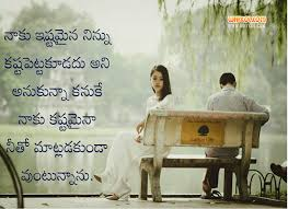 Best Heart Touching Love Failure Status For Whatsapp With A Inspiration Telugu Love Failure Images