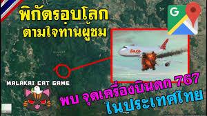 พบ จุดเครื่องบินตก 767 ในประเทศไทย/ พิกัดรอบโลกตามใจท่านผู้ชม(Google Map)  Ep.40 - YouTube