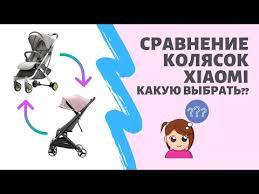 <b>Коляска XIAOMI MITU</b> MI BUNNY - YouTube