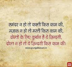 Thought Of The Day Friends Thought Image In Hindi