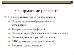 Требования к написанию школьного реферата online presentation  Оформление реферата