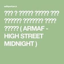 عطر و ادکلن زنانه های استریت میدنایت برند آرماف ( <b>armaf</b> - <b>high street</b> ...