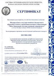 Лицензии и Свидетельства ЮЗГУ КурскГТУ  Свидетельство № 51 Об аккредитации в области персональных данных