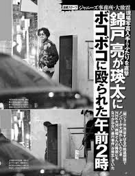 錦戸亮が瑛太にボコボコに殴られた午前2時 現場写真入手ふたりを直撃
