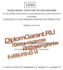 Социология в ЛГТУ Дипломные проекты на заказ диплом по социологии ЛГТУ методичка