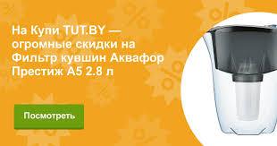 Купить Фильтр <b>кувшин</b> Аквафор Престиж А5 <b>2.8</b> л в Минске с ...