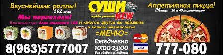 СУШИ <b>NEW</b> Бийск (СУШИ,РОЛЛЫ,ПИЦЦА) | ВКонтакте
