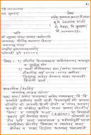 Regain Letter 16 Resignation Letter Format In Hindi Malawi Research