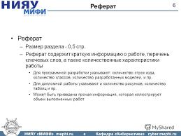 Презентация на тему НИЯУ МИФИ mephi ru Кафедра Кибернетика  6 НИЯУ