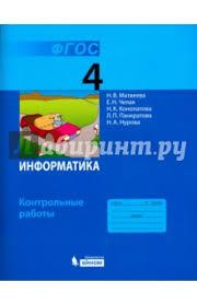 Книга Информатика класс Контрольные работы ФГОС Наталия  Информатика 4 класс Контрольные работы