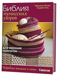 """<b>Книга</b> """"<b>Библия тунисских</b> узоров для вязания крючком ..."""
