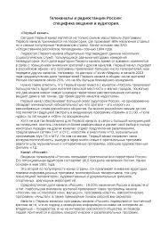 Российские телевизионные каналы и радиостанции современная  Это только предварительный просмотр