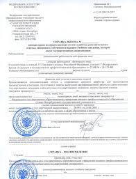 Трудоустройство диплом купить москва Противодействие коррупции основная задача любого суверенного средний балл диплома зачем государства В Российской Федерации принята трудоустройство