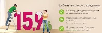 Кредит от банка Ренессанс Кредит Онлайн заявка и условия  условия по кредиту ренессанс кредит