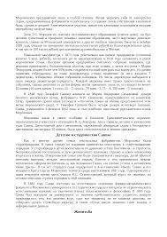 Савва Морозов предприниматель реферат по историческим личностям  Это только предварительный просмотр