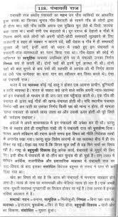 sample essay on the ldquo panchayati raj rdquo in hindi