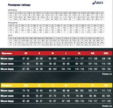 Asics Shoe Size Chart Uk Asics Running Shoes Gel Virage 6 T224n 9001 From Gaponez