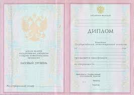 Купить диплом техникума в Москве с занесением в реестр стоимость  Диплом техникума