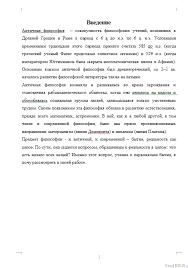 Проблема первоначала в античной философии Контрольные работы  Проблема первоначала в античной философии 14 05 12