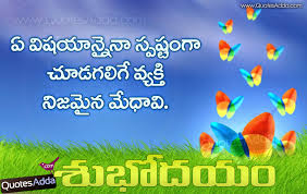 God Quotes Telugu Best Quotes For Your Life