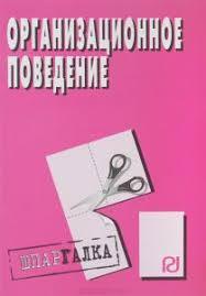 Управление персоналом учебная литература купить книги с  Организационное поведение