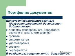 Презентация на тему Департамент образования города Москвы Южное  14 Портфолио документов Включает сертифицированные