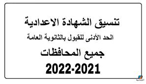 تنسيق الثانوية العامة درجات القبول بالصف الأول الثانوي 2022 ورابط التسجيل -  أخبار حصرية