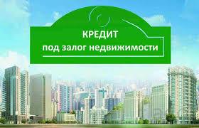 Реферат Проблемные вопросы кредитования под залог ru  Кредитование под залог имущества курсовая работа
