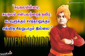Swami Vivekananda Quotes In Tamil Words Inspiration In Tamil Jnana