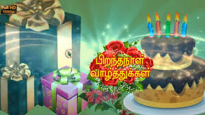 Happy Birthday In Tamil Greetings Messages Ecard Animation Latest Birthday Wishes Video