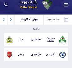 مباريات اليوم لمتابعة النتائج... - يلا شووت-Yalla Shoot