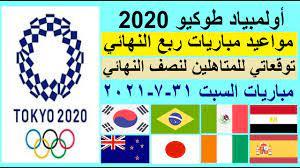 اولمبياد طوكيو 2020 مواعيد مباريات ربع النهائي والقنوات الناقلة والمعلق  وتوقعات متاهلين نصف النهائي - YouTube