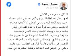 انتقال حسام حسن للأهلى: رغبة اللاعب ومصلحة سموحة تصريح فرج عامر | جريدة  المساء العربي