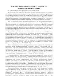 Реферат на тему Исполнительная надпись нотариуса документ для  Скачать документ