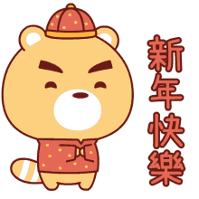 On the lunar new year's eve, chinese people starts to greet each other through text or voice happy new year messages, while later exchange chinese new year greetings face to face when visiting each other during the festival. Happy Chinese New Year Gifs Tenor
