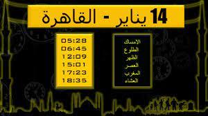 مواقيت الصلاة فى القاهرة 14 يناير 2021 | القاهرة مواقيت الصلاه اليوم| Prayer  Times in Cairo - YouTube