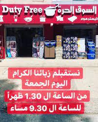 نستقبلكم يوم... - Duty Free Al Balou' السوق الحرة البالوع