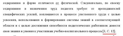 Как оформлять научную статью образец и пример оформления Оформлению ссылок использованные источники