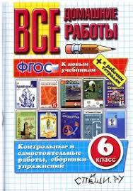 Все домашние работы за класс ФГОС Купить книгу с доставкой  Все домашние работы за 6 класс ФГОС