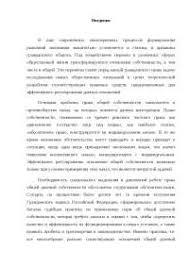 Право общей долевой собственности диплом по теории  Право общей и долевой собственности диплом 2010 по теории государства и права скачать бесплатно соглашение имущество