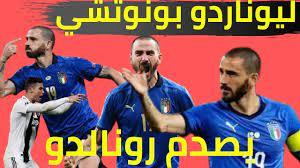 ليوناردو بونوتشي يتجاهل نصيحة كريستيانو رونالدو بعد تتويجه بكأس أوروبا بعد  فوز ايطاليا على انجلترا - YouTube